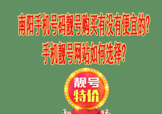 南阳手机号码靓号购买有没有便宜的?手机靓号网站如何选择?