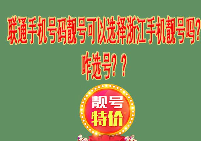 联通手机号码靓号可以选择浙江手机靓号吗?咋选号?