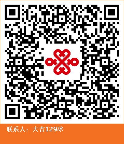福利:东莞联通免费AAA豹子号包邮到家