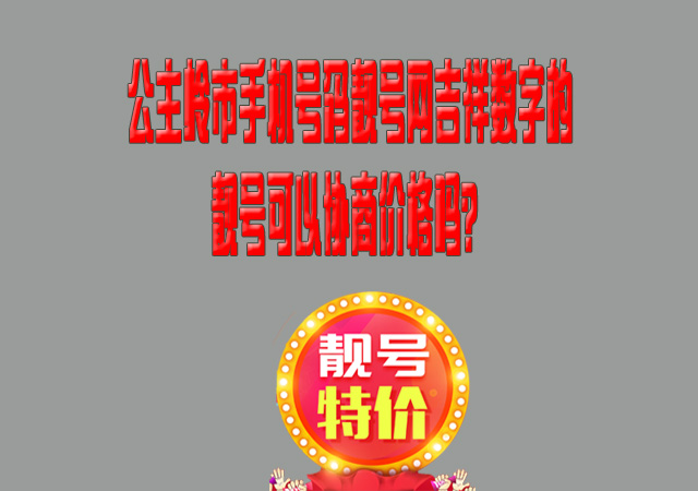 公主岭市手机号码靓号网吉祥数字的靓号可以协商价格吗?