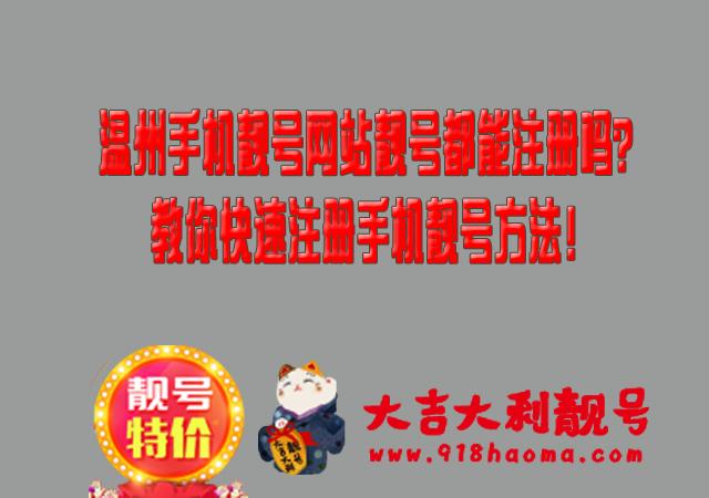 温州手机靓号网站靓号都能注册吗?教你快速注册手机靓号方法!
