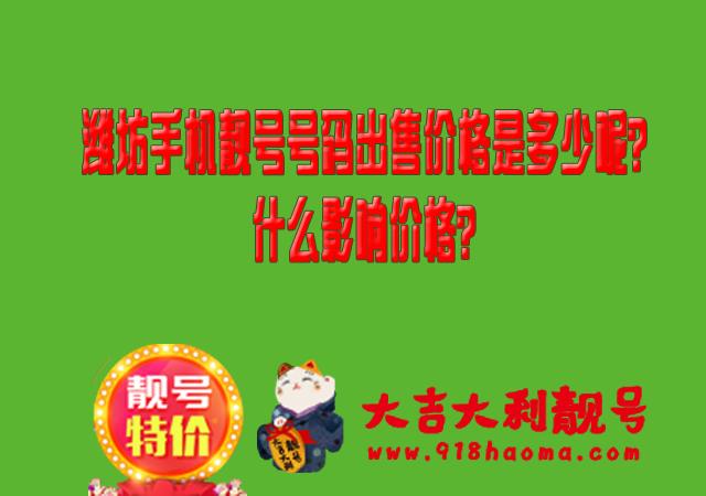 潍坊手机靓号号码出售价格是多少呢?什么影响价格?